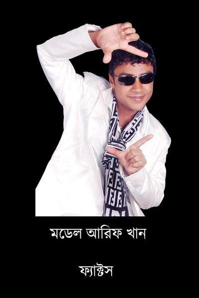 চিত্র:Sir Model Arif Khan.jpg