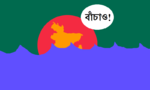 Flag of Bangladesh.png