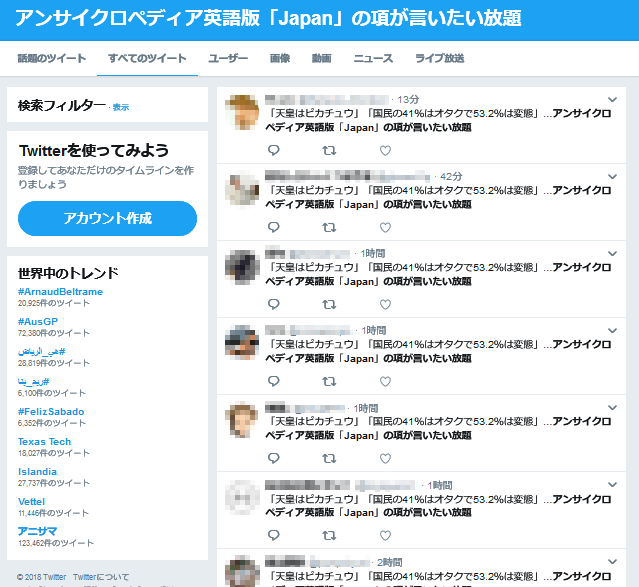 ファイル:Twitter bot sample.png