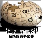 Fil:Wiki zh.png