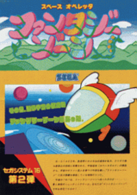 Fantasy Zone Flyer.png