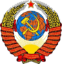 Soviet coat of arms.png