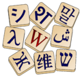 2000px-Wiktionary-logo.png