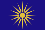 GreekMacedoniaFlag.png