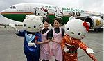 Hello Kitty Airplane-725606.jpg