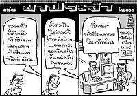 Phit Thaksin.jpg