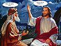 Jesus LOL 2.jpg