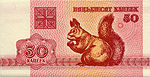 800px-Belarus-1992-Bill-0.jpg