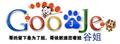 Google chinés logo.png