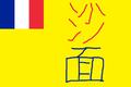 Bandeira de Shamian.png