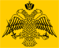 Aguia de dúas cabezas na bandeira bizantina.png