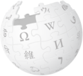 Wikipedia logo transparent.png