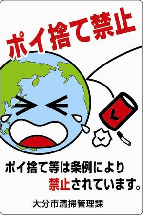ファイル:ポイ捨て禁止.JPG