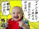 Gedou baby4.jpg