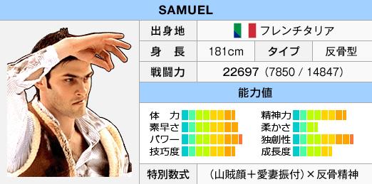FS2Status Samuel.png