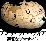 Logo AkushitsunaDemaSite.png
