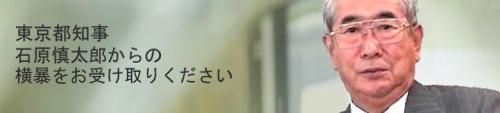 Ishihara oubou.jpg
