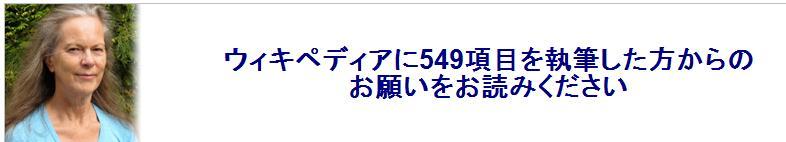ウィキペディアに549項目を執筆した方.jpg