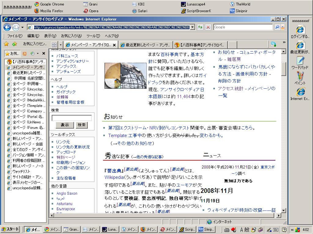 とあるユーザーのパソコン画面.PNG