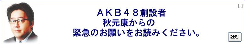 AKB48創設者秋元康からの緊急のお願いをお読みください