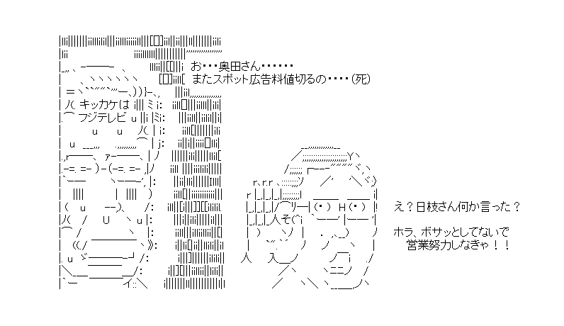 日枝会長広告料を値切られ・・・.JPG
