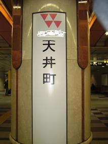 天丼町駅.JPG