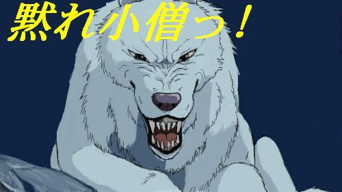 黙れ小僧!!.jpg