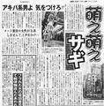 低俗な記事(アキバ).jpg