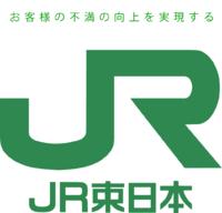 東日本ロゴ.png
