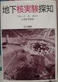 地下核実験探知.jpg