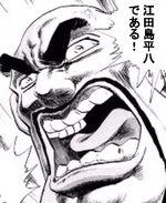 江田島平八である!