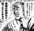 石原慎太郎に原哲夫激怒.jpg