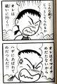 がんばれ!ウーフェイくん.jpg