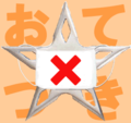 Otetsukistar.png