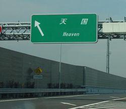 天国の位置