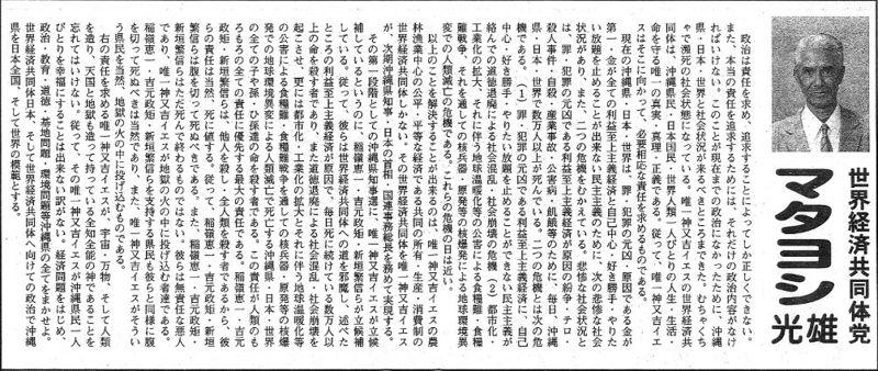 ファイル:Matayoshi公報.jpeg