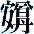 File200702011432030.jpg