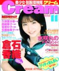 Yougashi Text 03.jpg