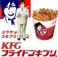 Kfcの新ロゴ.JPG