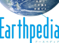Earthpedia.png