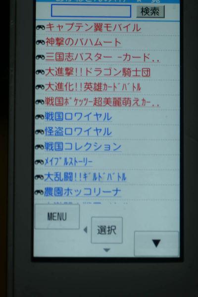ファイル:DSC04108S.JPG
