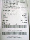 スカイバーレシート.JPG
