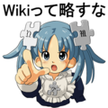 Wiki tte ryaku suna.png