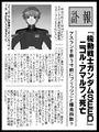 『機動戦士ガンダムSEED』ニコル・アマルフィ死亡.jpg