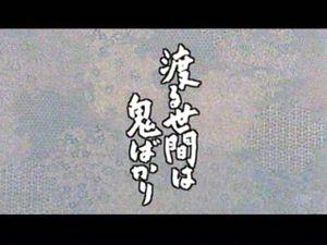 渡る世間は鬼ばかり第5シリーズ.JPG