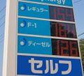 Gasoline price sign.jpg