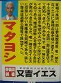 Matayoshi p.jpg