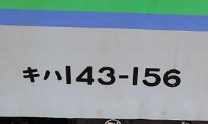キハ143-156.jpg