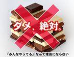 チョコ ダメ、絶対.JPG