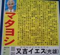 ファイル-Senkyo matayoshi2009.jpg
